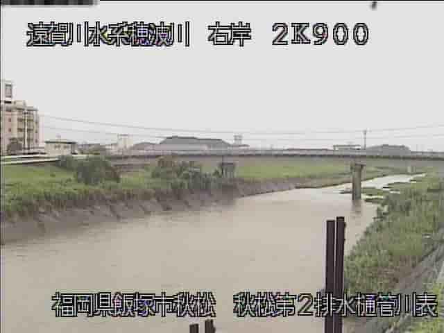 穂波川-秋松第2排水樋菅