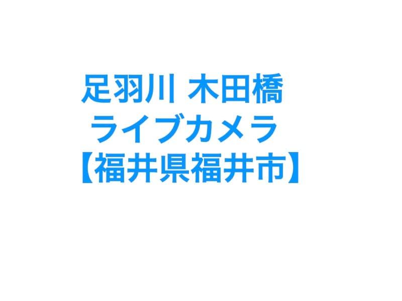 足羽川-木田橋