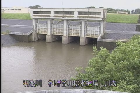 相野谷川排水場