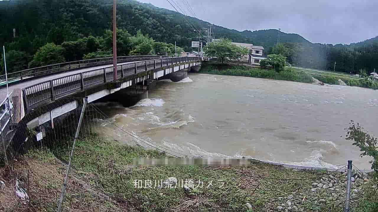 和良川-荒川橋