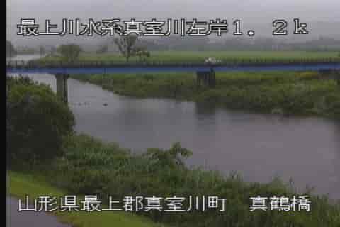 真室川-真鶴橋