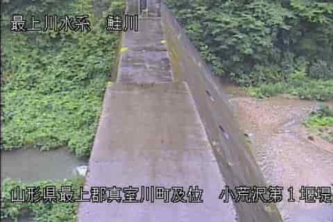 鮭川-小荒沢ダム