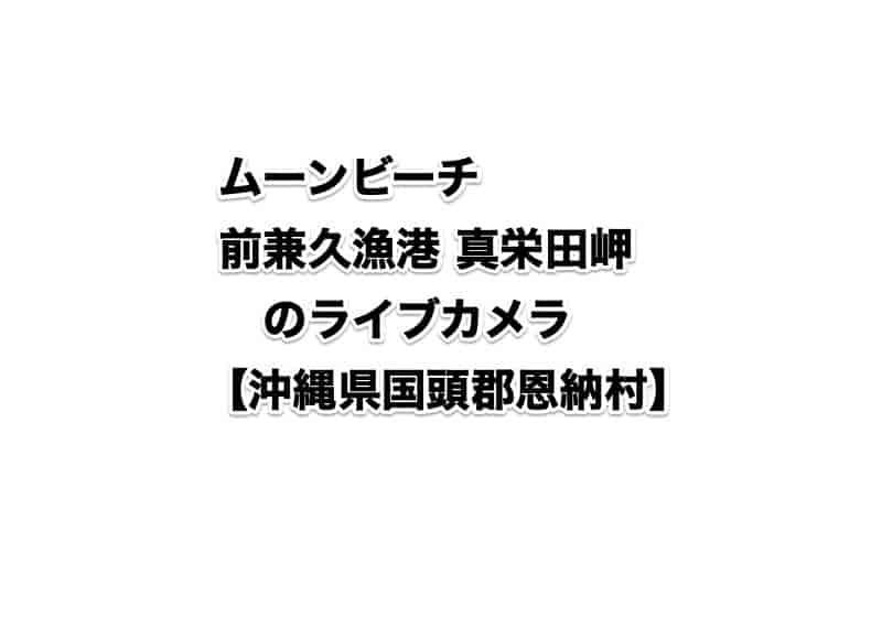 ムーンビーチ-前兼久漁港-真栄田岬-恩納村
