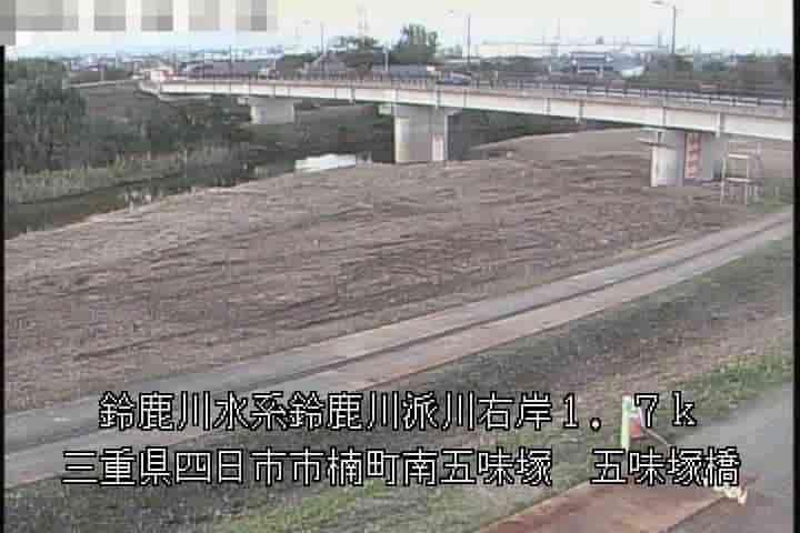 鈴鹿川-五味塚橋
