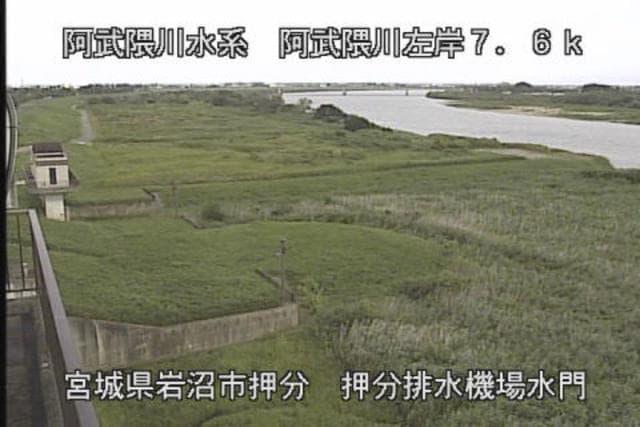 阿武隈川-押分
