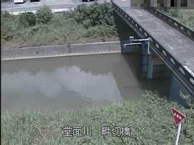 堂面川-畔切橋