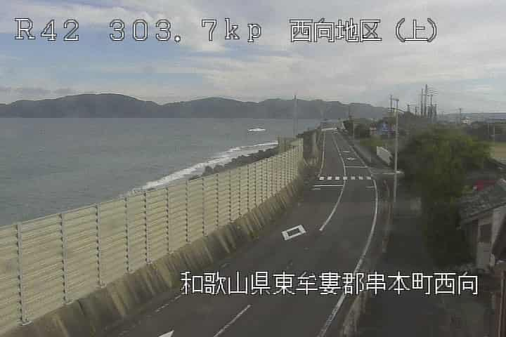 国道42号-串本町西向