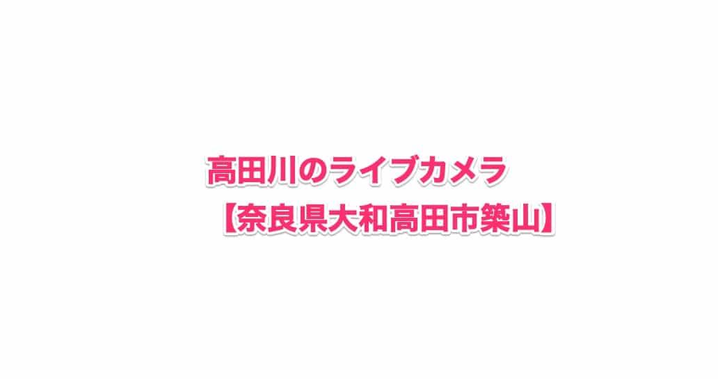 高田川-磐築橋