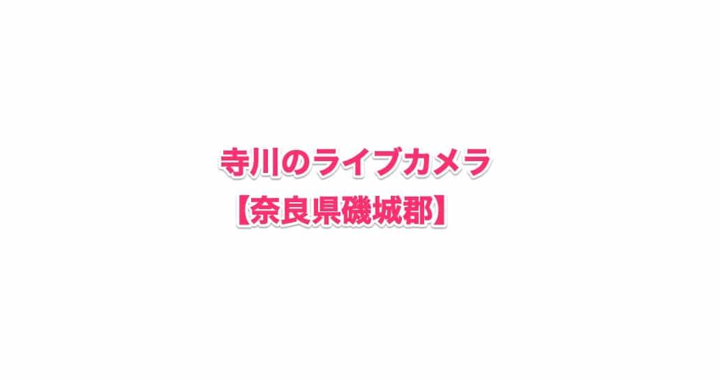 寺川-奈良県磯城郡