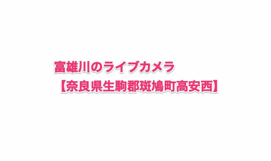 富雄川-高安西