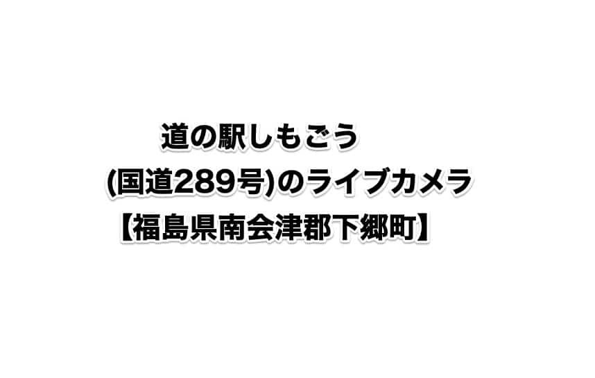 道の駅しもごう(国道289号)